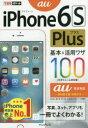 iPhone 6s Plus基本&活用ワザ100au完全対応/法林岳之/橋本保/清水理史【1000円以上送料無料】