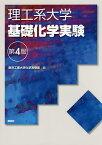 理工系大学基礎化学実験/東京工業大学化学実験室【1000円以上送料無料】