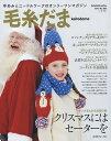 毛糸だま vol.168(2015冬号)【後払いOK】【1000円以上送料無料】