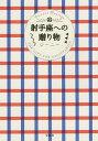 射手座への贈り物/ジーニー【1000円以上送料無料】