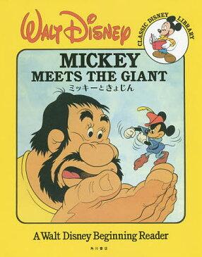 ミッキーときょじん A Walt Disney Beginning Reader/WaltDisney/たかはしかなこ【1000円以上送料無料】