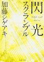 閃光スクランブル/加藤シゲアキ【1000円以上送料無料】