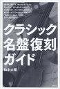 クラシック名盤復刻ガイド/松本大輔【1000円以上送料無料】