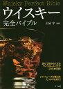 ウイスキー完全バイブル/土屋守【1000円以上送料無料】