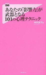 あなたの「影響力」が武器となる101の心理テクニック/神岡真司【1000円以上送料無料】