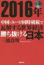 2016年中国・ユーロ同時破綻で瓦解する世界経済勝ち抜ける日本/三橋貴...