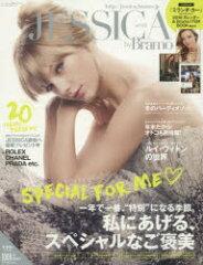 ブルーガイド・グラフィックジェシカbyブラモ! vol.03(2015winter issue)【後払いOK】【1...