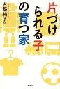 片づけられる子の育つ家/古堅純子【1000円以上送料無料】