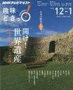 【ショップ内で100円クーポン配布中!】開け!世界遺産 日本史タイムカプセルの旅/日本放送協会…