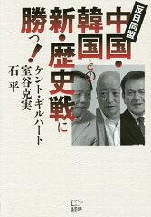 中国・韓国との新・歴史戦に勝つ! 反日同盟/ケント・ギルバート/室谷克実/石平【後払いOK】【…