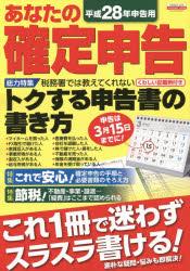 エスカルゴ ムック 316 TAX&MO平28 申告用 あなたの確定申告【後払いOK】【1000円以上送...