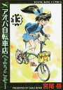 アオバ自転車店へようこそ! 13/宮尾岳【1000円以上送料無料】