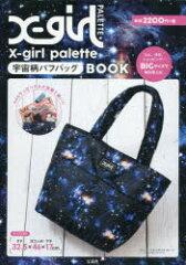 X−girl palette宇宙柄パフバ【後払いOK】【1000円以上送料無料】