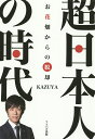 【ショップ内で100円クーポン配布中!】超日本人の時代 お花畑からの脱却/KAZUYA【後払い…