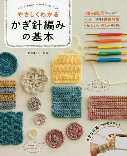 やさしくわかるかぎ針編みの基本