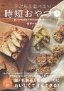 子どもと食べたい時短おやつ働くママや自然派ママのための簡単&安心レシピ/菅野のな【1000円以上送料無料】