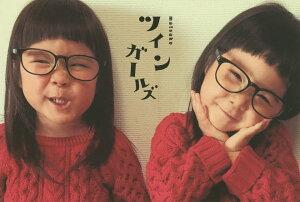 ツインガールズ/matsuko【後払いOK】【1000円以上送料無料】
