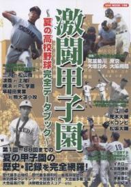 激闘甲子園〜夏の高校野球完全データブック【1000円以上送料無料】