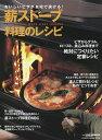CHIKYU−MARU MOOK薪ストーブ料理のレシピ おいしいピザが自宅で焼ける!【後払いOK】【1000...