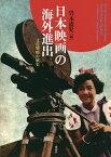 日本映画の海外進出 文化戦略の歴史/岩本憲児【1000円以上送料無料】