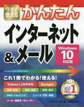 今すぐ使えるかんたんインターネット&メール/リブロワークス【1000円以上送料無料】