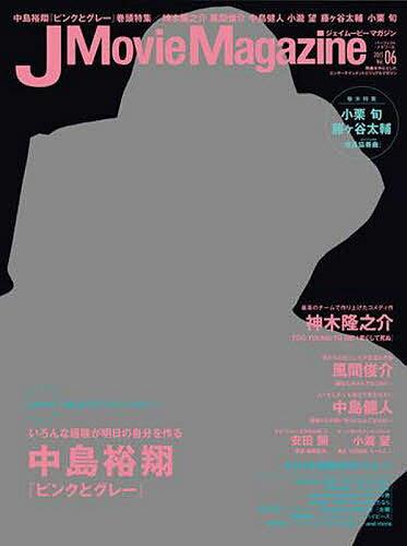 映画, 映画撮影・制作 J Movie Magazine Vol0620151000