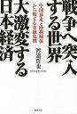 戦争へ突入する世界大激変する日本経済 中国暴走と欧州解体から始まる金融危機/渡邉哲也【後払いO…