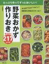 野菜おかず作りおきかんたん217レシピ たっぷり作ってずっとおいしい!/岩崎啓子【1000円以上送料無料】