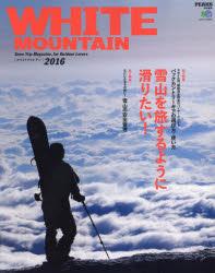 WHITE MOUNTAIN Snow Trip Magazine,for Outdoor L…