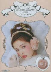 Rose Marie seoirイヤーマ【後払いOK】【1000円以上送料無料】
