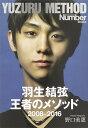 羽生結弦王者のメソッド2008−2016/野口美惠【1000円以上送料無料】