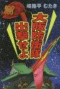 大阪防衛隊出撃せよ 空想特撮妄想小説/岐路平むたき【1000円以上送料無料】