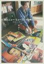 僕とニュー・ミュージックの時代青春のJ盤アワー/泉麻人【1000円以上送料無料】