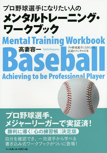 プロ野球選手になりたい人のメンタルトレーニング・ワークブック プロ野球選手になりたい人必読のメンタルの本/高妻容一【1000円以上送料無料】