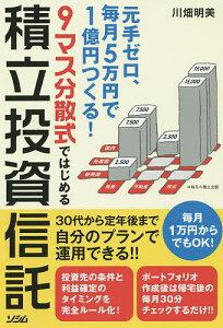 【今だけポイント3倍!】9マス分散式ではじめる積立投資信託 元手ゼロ、毎月5万円で1億円つくる…