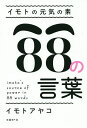 イモトの元気の素88の言葉/イモトアヤコ【1000円以上送料無料】