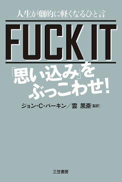 FUCK IT「思い込み」をぶっこわせ!/ジョン・C・パーキン/雲黒斎【1000円以上送料無料】