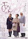 あん DVD スタンダード・エディション/樹木希林【1000円以上送料無料】