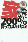 家なんて200%買ってはいけない!/上念司【1000円以上送料無料】