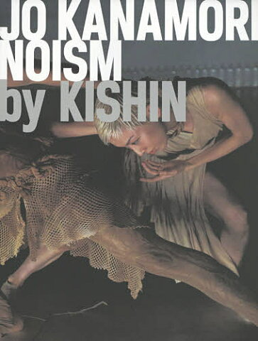 JO KANAMORI/NOISM by KISHIN/篠山紀信【1000円以上送料無料】