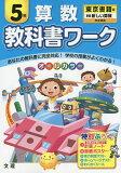 教科書ワーク算数 東京書籍版 5年【1000円以上送料無料】