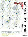 グラフ型データベース入門 Neo4jを使う/長瀬嘉秀/Neo4jユーザーグループ【1000円以上送料無料】