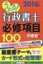 うかる!行政書士必修項目100 2016年度版/伊藤塾【1000...