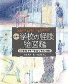送料無料/日本の学校の怪談絵図鑑 みたい!しりたい!しらべたい! 2/常光徹/山村浩二