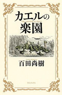 カエルの楽園/百田尚樹【1000円以上送料無料】