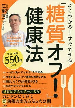 よくわかる!すぐできる!「糖質オフ!」健康法/江部康二【1000円以上送料無料】