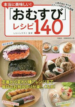 本当に美味しい!「おむすび」レシピ140 人気のおにぎらず、スティックおにぎりも掲載/しらいしやすこ/レシピ【1000円以上送料無料】