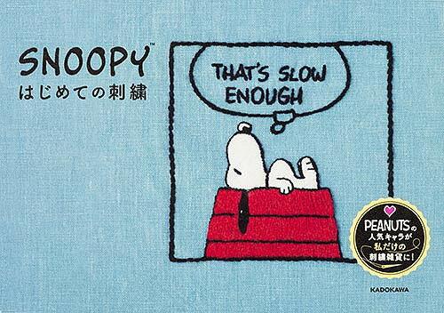 SNOOPYはじめての刺繍