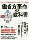 【ショップ内で100円クーポン配布中!】働き方革命の教科書 ネットワンシステムズ流、次世代モバ…