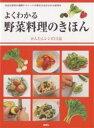 【今だけポイント3倍!】よくわかる野菜料理のきほん かんたんレシピ111品 身近な野菜の調理テ…